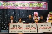 청주시한의사회, 송년의 밤 개최