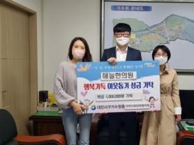 김명환 해늘한의원장, 어려운 이웃에 후원금 기탁