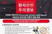 조영제 자동주입기 사용상 부주의로 치명적 위험 초래