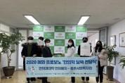 대전대, '한의학 달력' 복지관 등에 전달