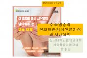 수면장애·수족냉증 등 한의치료 처방 공유