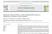 골다공증의 한의치료 효능 규명한 논문 SCI 저널 게재