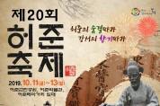 명의 허준 선생을 만나다…'제20회 허준축제' 개최