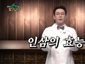 [김경식의 한방에 알고싶다] 인삼 바로알기 - 매일경제TV 건강한의사