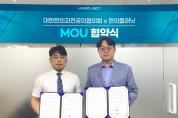 한의플래닛-대한한의과전공의협의회 MOU 체결