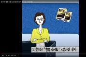 [전한련 공모전 대상 수상작]동영상 부문-첩약, 몰라줘서 미안해!