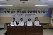 국제 및 남북 보건의료 상호협력 업무협약