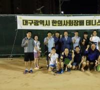 대구시한의사회 회장배 테니스대회(9.19)