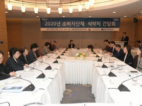 식약처, 코로나19 관련 소비자단체와 협력 방안 논의