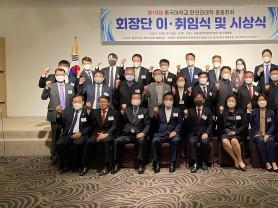 제19대 동국대 한의대 회장단 이·취임식