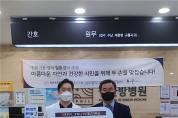 대전 필한방병원, 코로나19 극복 위해 1억원 기증
