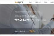 온라인 소통·협력 플랫폼 '바이오 아고라' 오픈