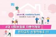 건보공단, 코로나19 극복 일상생활 속 거리두기 실천 '동참'