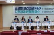 """""""보건의료 R&D 발전 위해 부처 장벽 완화해야"""""""