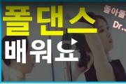 [♥Dr.Joy♥] 닥터조이의 첫 도전! - 폴댄스