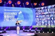 복지부, 충남 권역 공공어린이재활병원 건립 기공식 개최