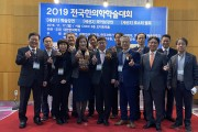 수도권역 '2019 전국한의학학술대회' 성료