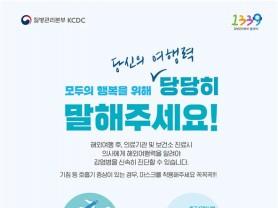 '여행력 알리기' 의료기관 안내 포스터