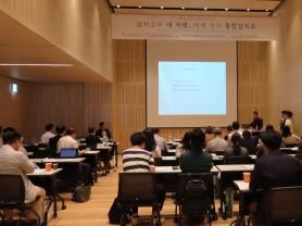 2019 대전대 서울한방병원 국제학술대회(10.04)