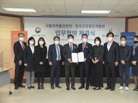 식약처-한국건강증진개발원 업무협약 체결
