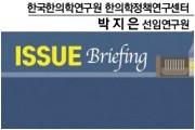 [ISSUE Briefing] 전통의학 통계 모니터링 인프라 구축 사업 소개 및 발전 방안
