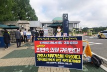 """""""지역공공간호사법안 즉각 폐지하라"""""""