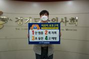 정재성 경기지부 부회장, '어린이 교통안전 릴레이 챌린지' 동참