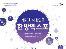 '코로나 한방, 건강도 한방' 제20회 대한민국한방엑스포 개최