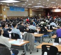 한의협, 2019 회계연도 임시대의원총회 개최