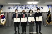 심평원 창원지원, 지역 대학·공공기관과 업무협약