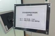 첩약 건강보험 급여화 시범사업 '건정심 소위 통과'