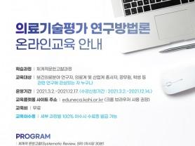 보의연, '의료기술평가 연구방법론' 온라인 무료교육 운영