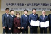 한의약진흥원-남북교류협력지원협회, 남북 한의학 교류협력 위해 맞손