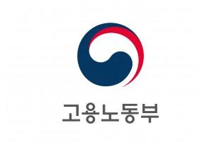 고용노동부, '코로나19 고용안정지원금' 신청 받아