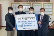 천안자생한방병원, 천안시복지재단에 코로나19 극복 후원금·한약 기탁
