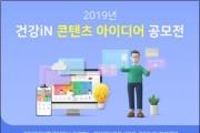 건보공단, '건강iN 콘텐츠 아이디어 공모전' 개최