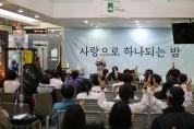 대전대 둔산한방병원, 환자 위안행사 개최