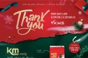 K.M.S, 연말 분위기 듬뿍 담은 'KM 침 겨울 리미티드 에디션' 출시