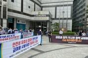 안전성 유효성 검증된 첩약시범사업 찬성 집회