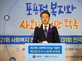 복지부, 제21회 사회복지의 날 기념식 개최