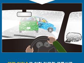 블랙 아이스로 인한 겨울철 교통사고