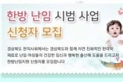 경상북도, '2021 한의약 난임치료 지원사업' 실시
