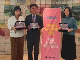 한국보건의료연구원, 2019 대한민국 커뮤니케이션 대상 3관왕