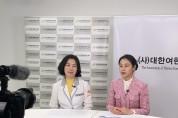 '생리통 치료된다' 여한의사회, 유튜브 내달 초 공개