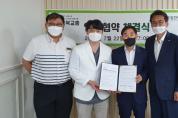 청주필한방병원, 충북교총과 업무협약 체결