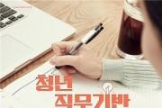 한국고용정보원, '청년 직무기반 취업가이드' 발간