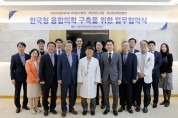 위담한방병원·국제성모병원, 공동연구 협약 체결