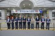 세명대 한의과대학, 한의임상술기센터 개관식 개최
