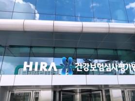 건강보험심사평가원장 공개 모집
