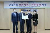 중랑구한의사회·NH농협은행서울강북사업부 업무협약 체결